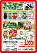 マイヤ 大船渡店のチラシ・特売情報