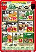 マイヤ 赤崎店のチラシ・特売情報