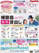 メガネのヨネザワ 菊池キャニオン店のチラシ・特売情報