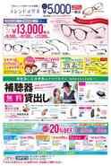 メガネのヨネザワ 飯塚幸袋店のチラシ・特売情報