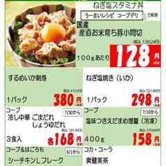 菖蒲 モラージュ セール