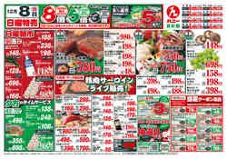 ハニー 食彩館東部店のチラシ・特売情報
