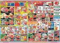 レッドキャベツ 久田店のチラシ・特売情報