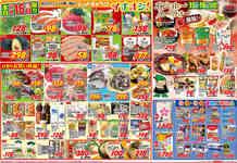 レッドキャベツ 熊野店のチラシ・特売情報