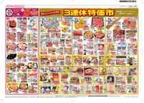 レッドキャベツ みらい長崎ココウォーク店のチラシ・特売情報