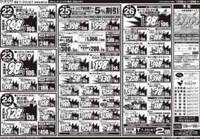 ヤオマサ 大井町店のチラシ・特売情報