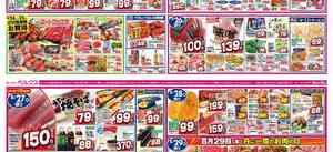 マミーマート 仁戸名店のチラシ・特売情報 | トクバイ