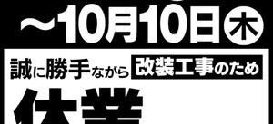 ライフ 高井田 チラシ