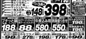 3694832