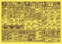 赤札堂 深川店のチラシ・特売情報