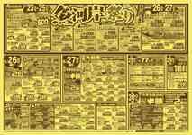 赤札堂 上野店食品館のチラシ・特売情報