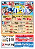 角上魚類 津田沼店のチラシ・特売情報