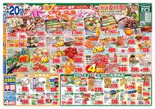 ファミリーストアさとう 石浦店のチラシ・特売情報