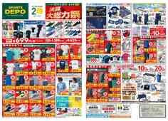 スポーツデポ 市原五井店のチラシ・特売情報