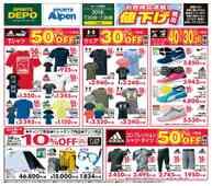 スポーツデポ サンシャインワーフ神戸店のチラシ・特売情報
