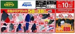 アルペン 練馬関町店のチラシ・特売情報
