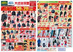 アルペン 上田インター店のチラシ・特売情報