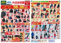 スポーツデポ 甲府昭和インター店のチラシ・特売情報