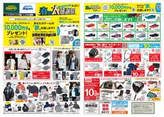 スポーツデポ アピタ松阪三雲店のチラシ・特売情報