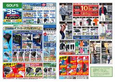 ゴルフ5 長崎時津店のチラシ・特売情報