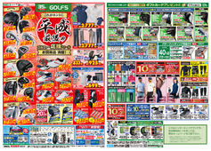 ゴルフ5 名張店のチラシ・特売情報