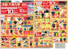 スポーツデポ 行田持田インター店のチラシ・特売情報