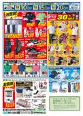 ゴルフ5 盛岡南店のチラシ・特売情報