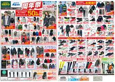 スポーツデポ 旭川永山店のチラシ・特売情報
