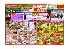 T-MART 牛久店のチラシ・特売情報