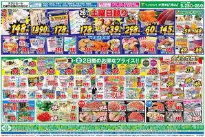 タウンプラザかねひで よかつ阿麻和利市場のチラシ・特売情報