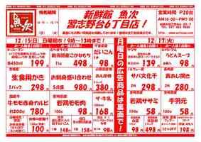 新鮮館魚次 習志野台6丁目店のチラシ・特売情報