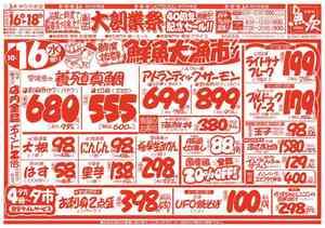 新鮮館魚次 ゆりのき店のチラシ・特売情報