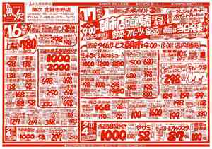 新鮮館魚次 北習志野店のチラシ・特売情報