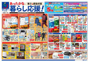 SUNDAY いわき泉店のチラシ・特売情報