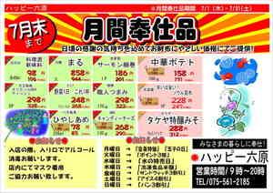 ハッピー六原 京都店のチラシ・特売情報