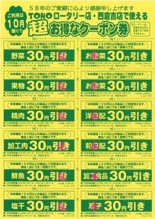 東宝企業(東宝ストア/新あじそう)のチラシ・特売情報