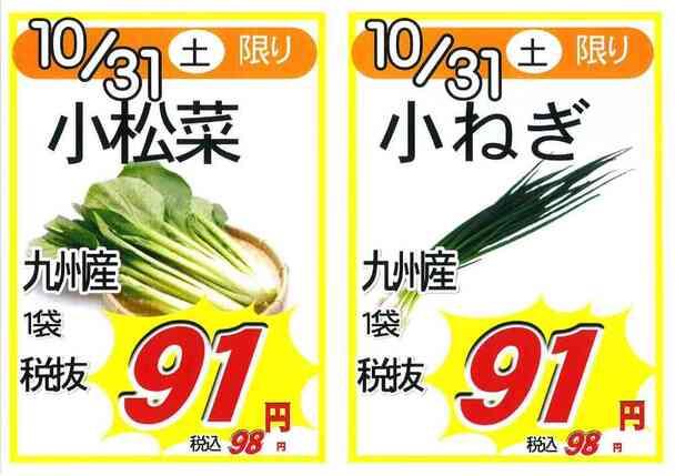 E&E(わいわいファーム/武雄ファーマーズマーケット)のチラシ・特売情報