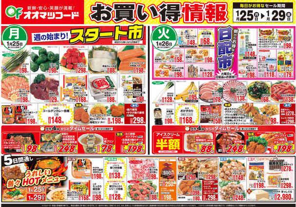 大松支店(オオマツフード)のチラシ・特売情報