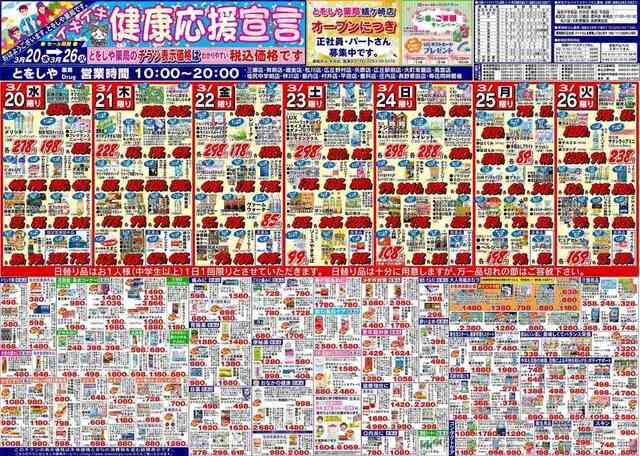イキイキ健康応援宣言 3月20日号