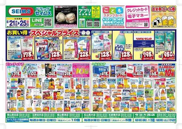 ドラッグセイムス岡山賞田店