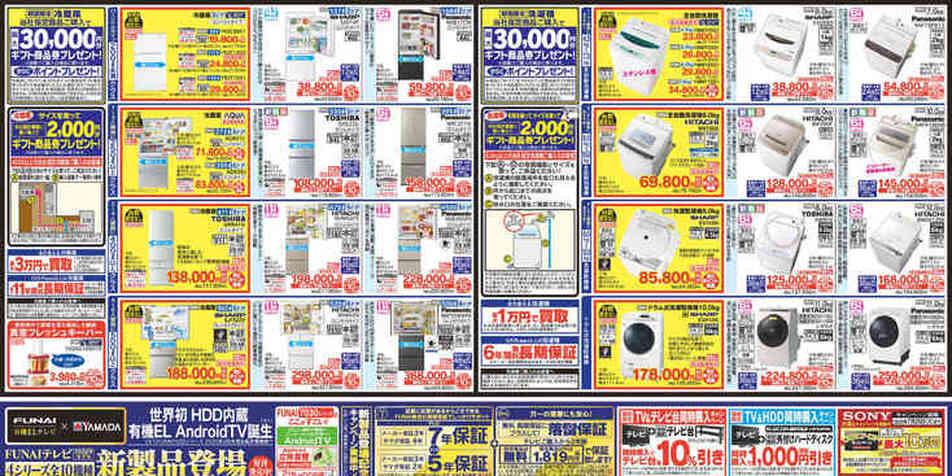 ヤマダ 電機 営業 時間 高知市のヤマダ電機店舗一覧 営業時間と店舗情報