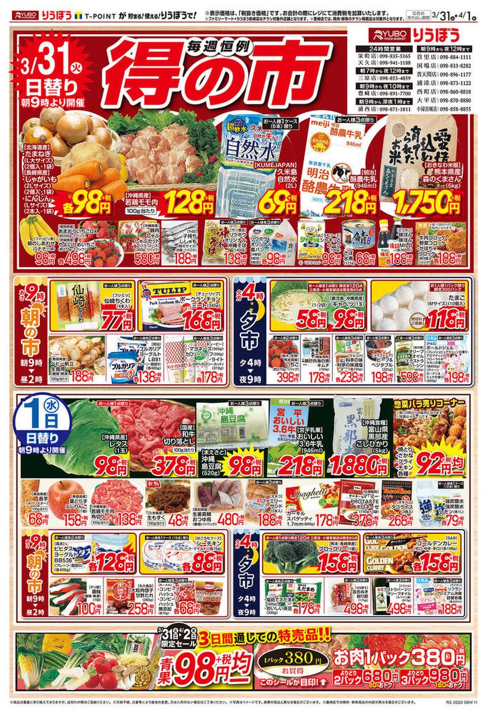 りうぼう全店舗のチラシ・特売情報