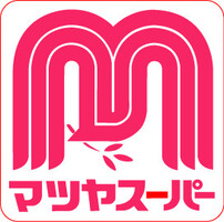 チラシ マツヤ スーパー 久 津川