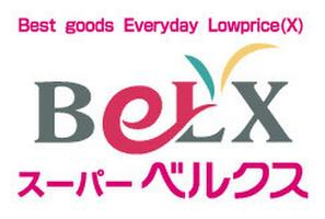戸田 ベルクス ベルクス戸田店の自動車用エレベーター: 納戸@blog