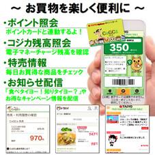 「タイヨーアプリ」新登場