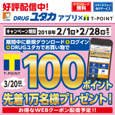 DRUGユタカ 公式アプリキャンペーン