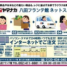 ヤマナカ八田フランテ館ネットスーパー