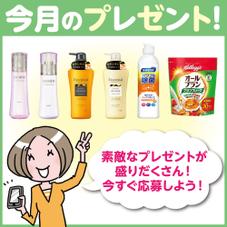 ゆたか倶楽部8月号プレゼント!
