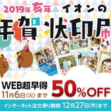 イオンの年賀状印刷 WEB超早得11/6(火)迄50%OFF
