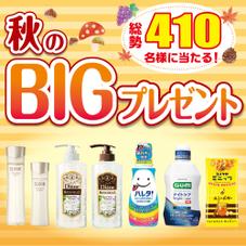 ゆたか倶楽部10月号★秋のBIGプレゼント★